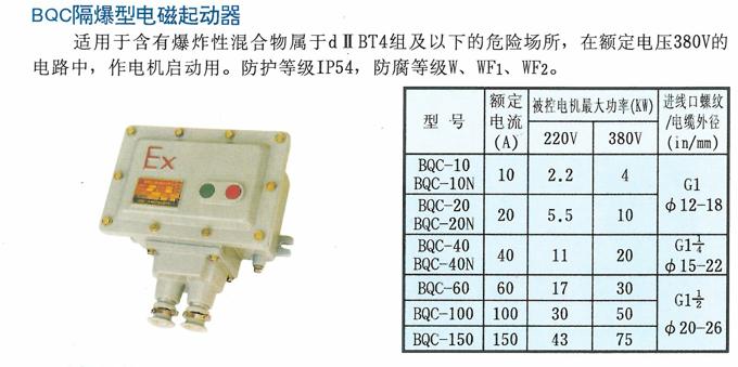 BQC隔爆型电磁起动器