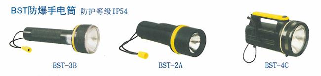BST防爆手电筒