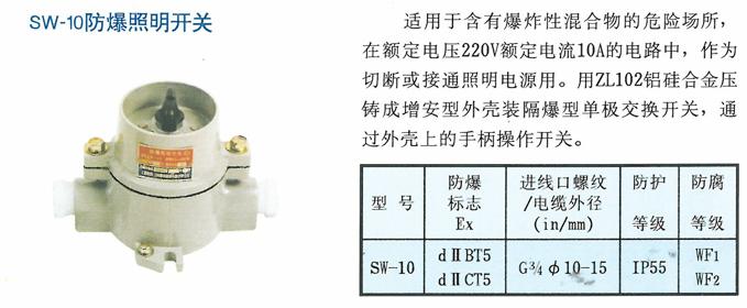 SW-10防爆照明开关