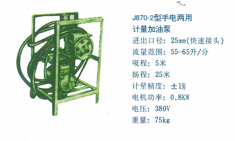 J870-2型手电两用计量加油泵