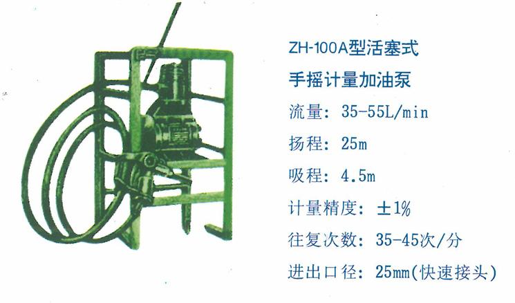 ZH-100A型活塞式手摇计量加油泵