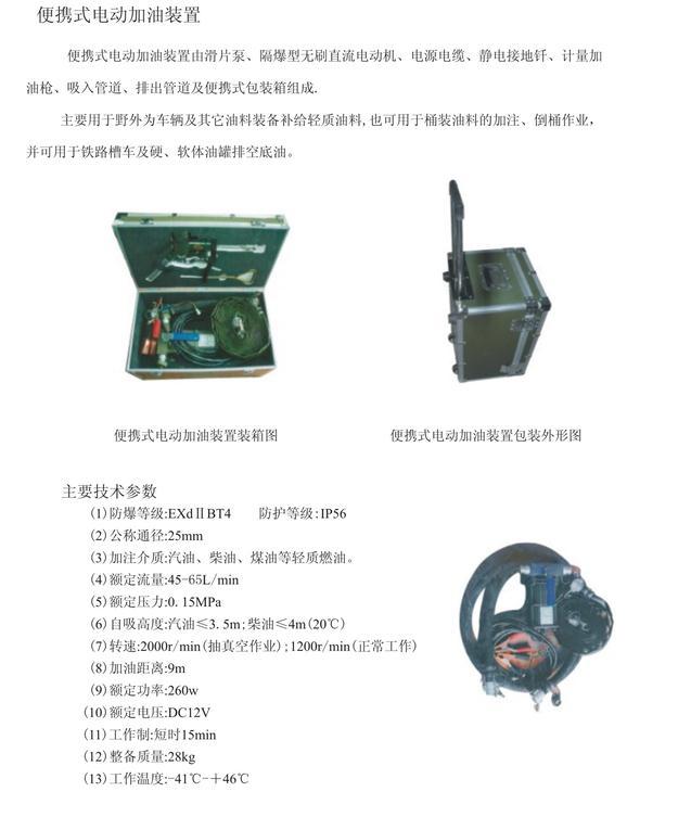 便携式电动加油装置