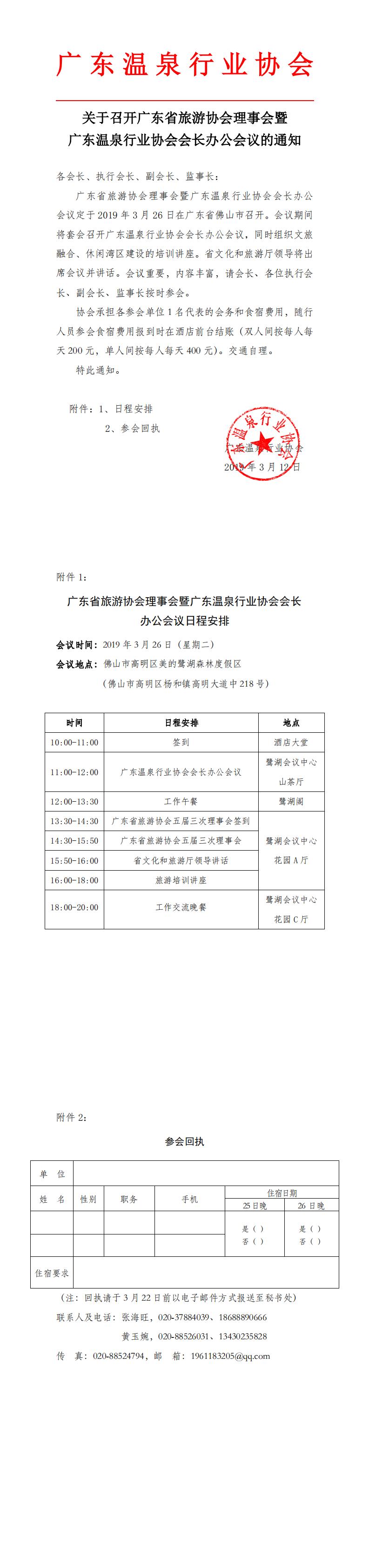 关于召开广东省旅游协会理事会暨广东温泉行业协会会长办公会议的通知_0