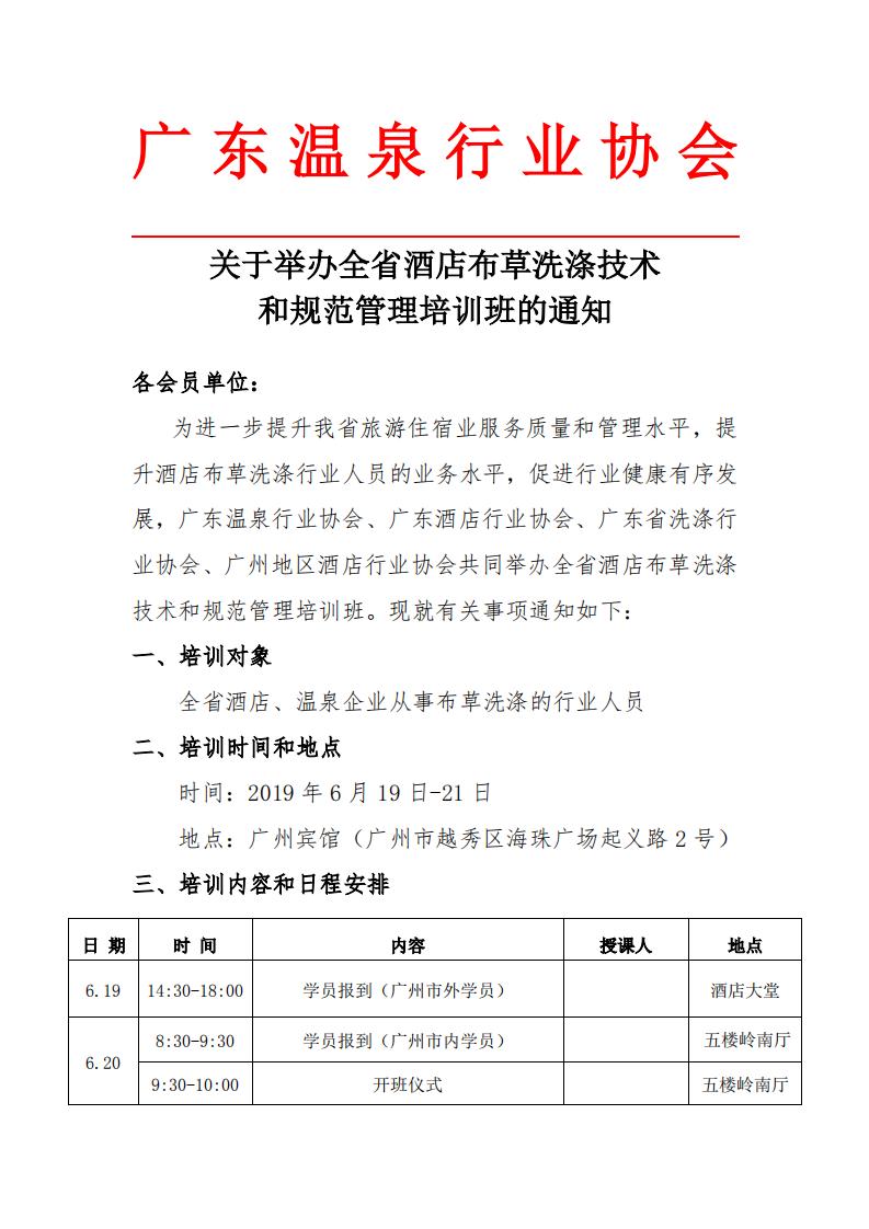 关于举办全省酒店布草洗涤技术和规范管理培训班的通知_00