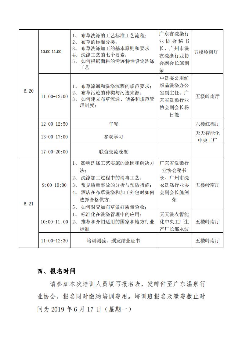 关于举办全省酒店布草洗涤技术和规范管理培训班的通知_01