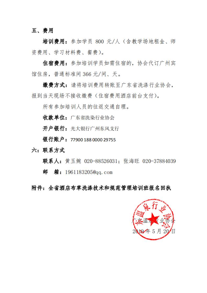 关于举办全省酒店布草洗涤技术和规范管理培训班的通知_02
