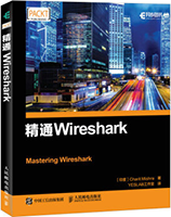 精通Wireshark