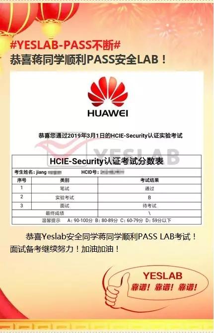 华为认证HCIE-SECLAB.webp
