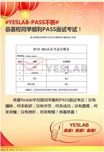 yeslab程同学通过HCIE-RS华为数通考试.webp