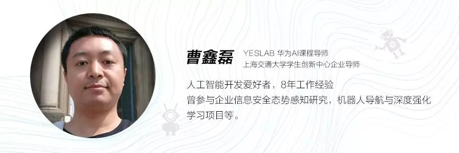 yeslab人工智能师资曹鑫磊.webp