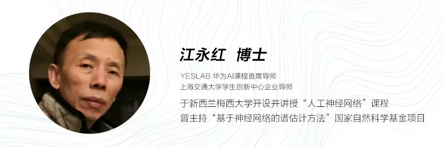 yeslab人工智能师资江永红博士.webp