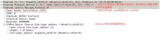 配置并观察分析NDP之无状态自动配置过程及相关报文4.webp