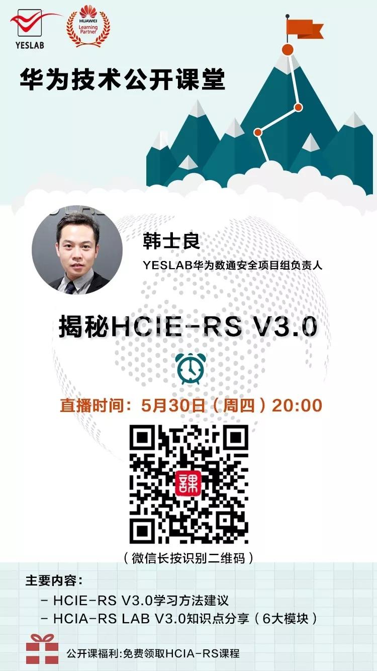 HCIE-RS公开课.webp