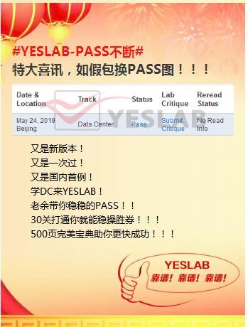 5.24日CCIE-DC考试通过