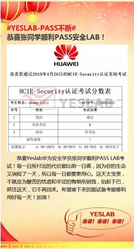 yeslab华为安全HCIE-SEC认证考试.webp