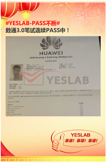 华为数通HCIE-RS