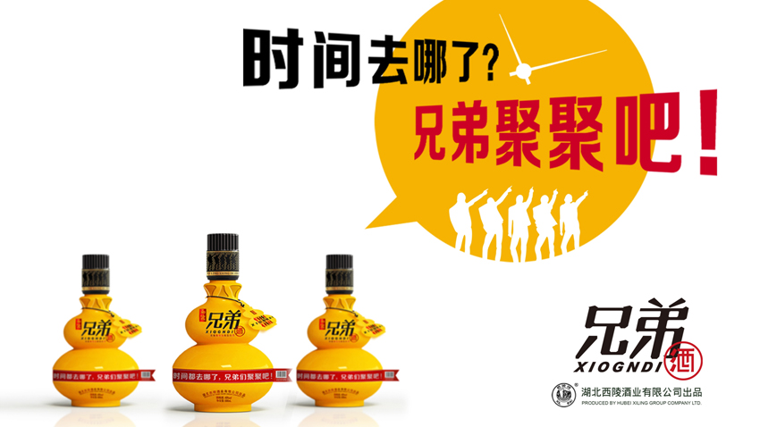 西陵兄弟酒-1