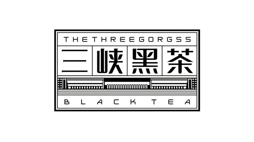 三峡黑茶1