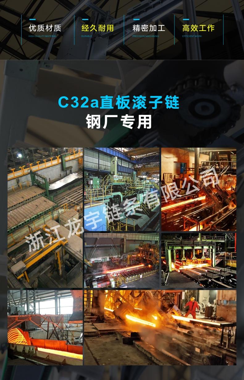 C32a详情2