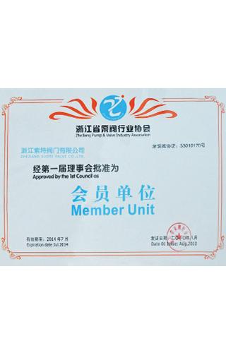 浙江省泵閥行業協會會員單位