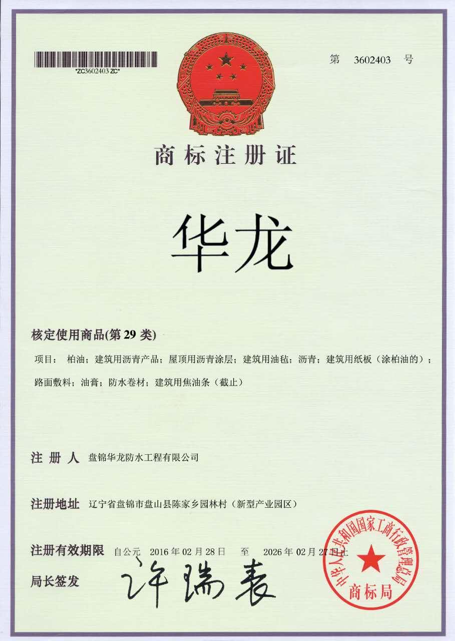 華龍注冊商標