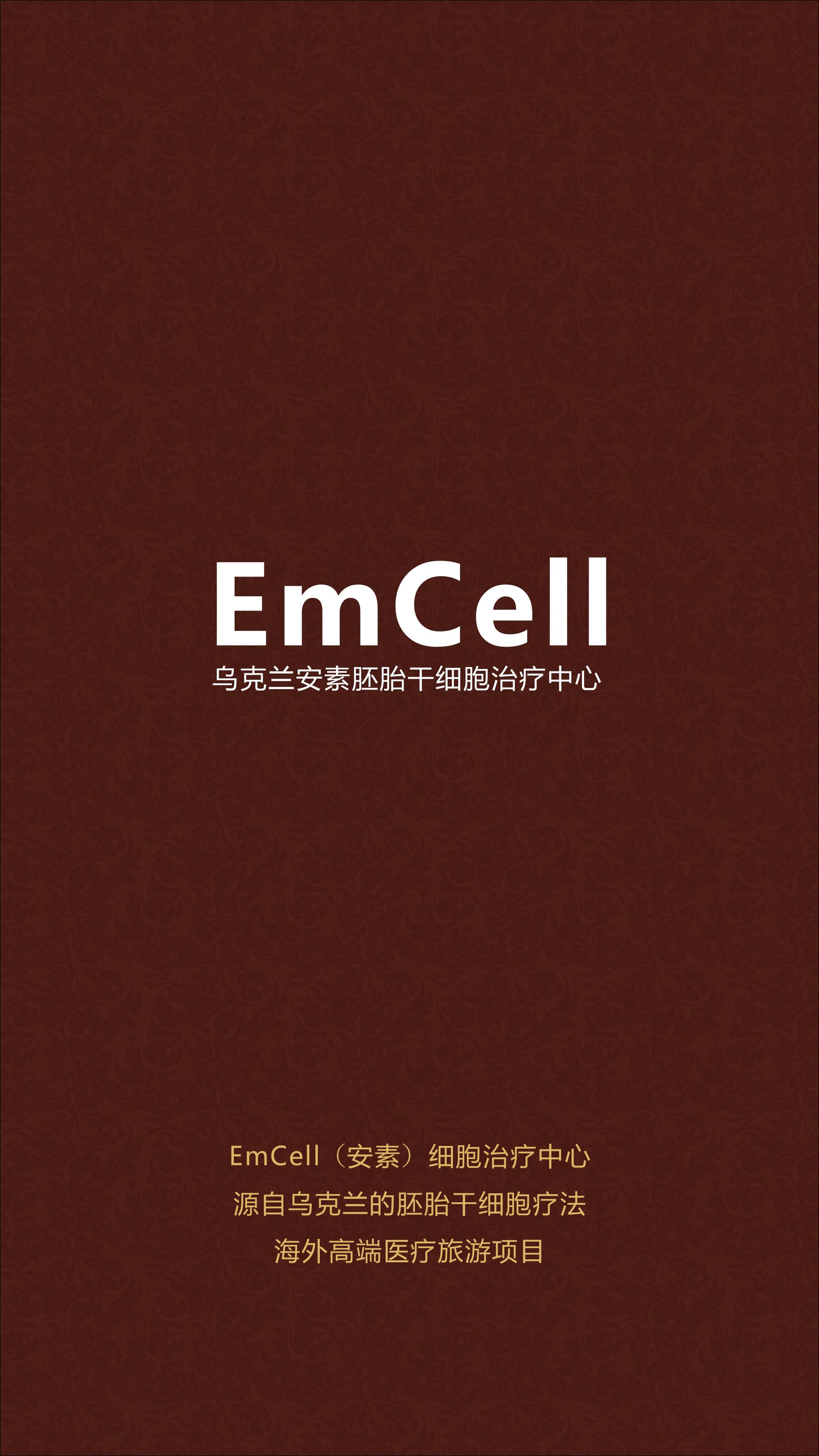 乌干细胞电子画册网站资料-1