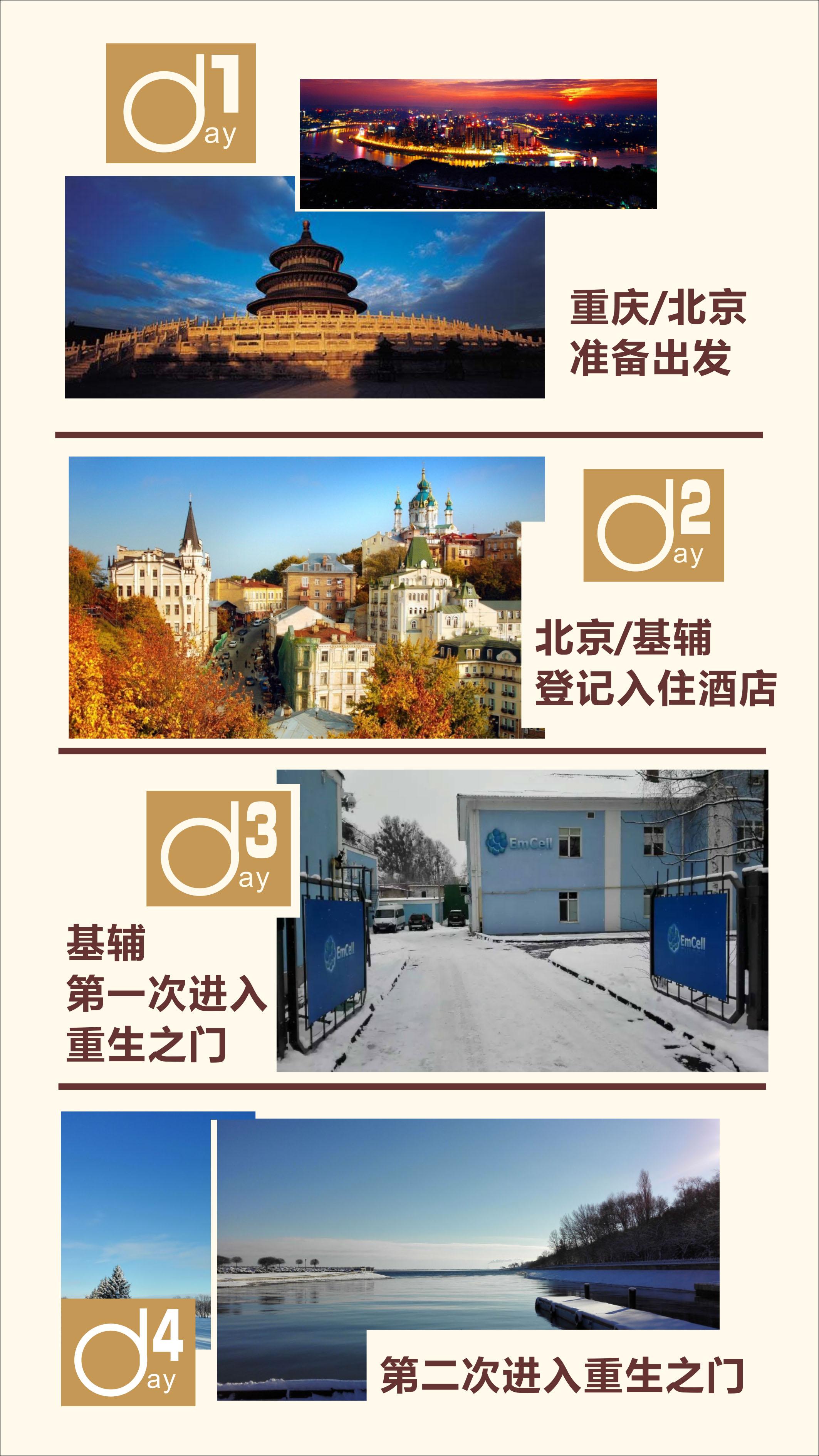 乌干细胞电子画册网站资料-19
