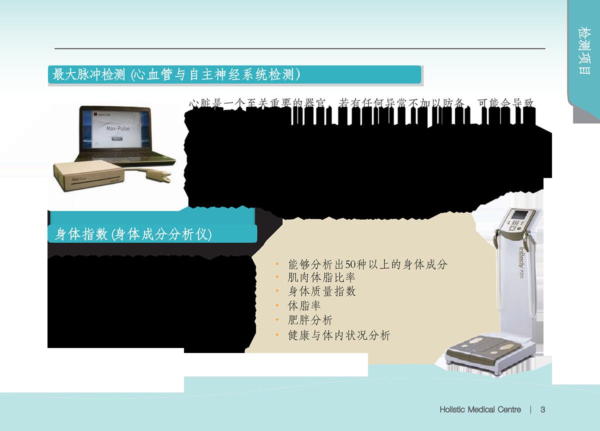 HMCBrochure2018-Chinese-5