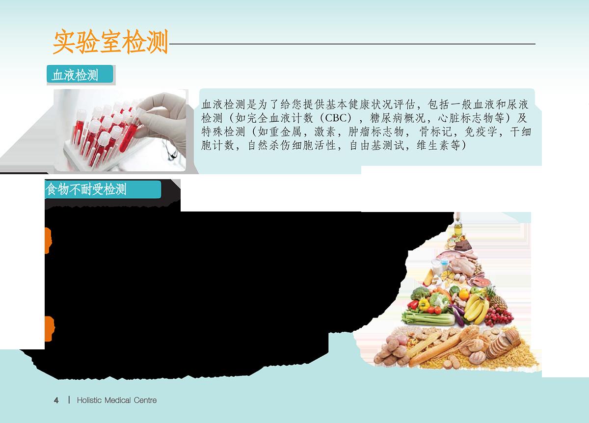 HMCBrochure2018-Chinese-6