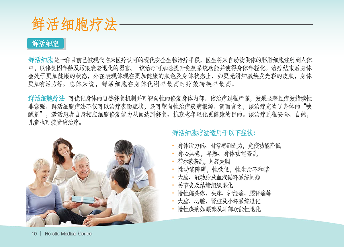 HMCBrochure2018-Chinese-12