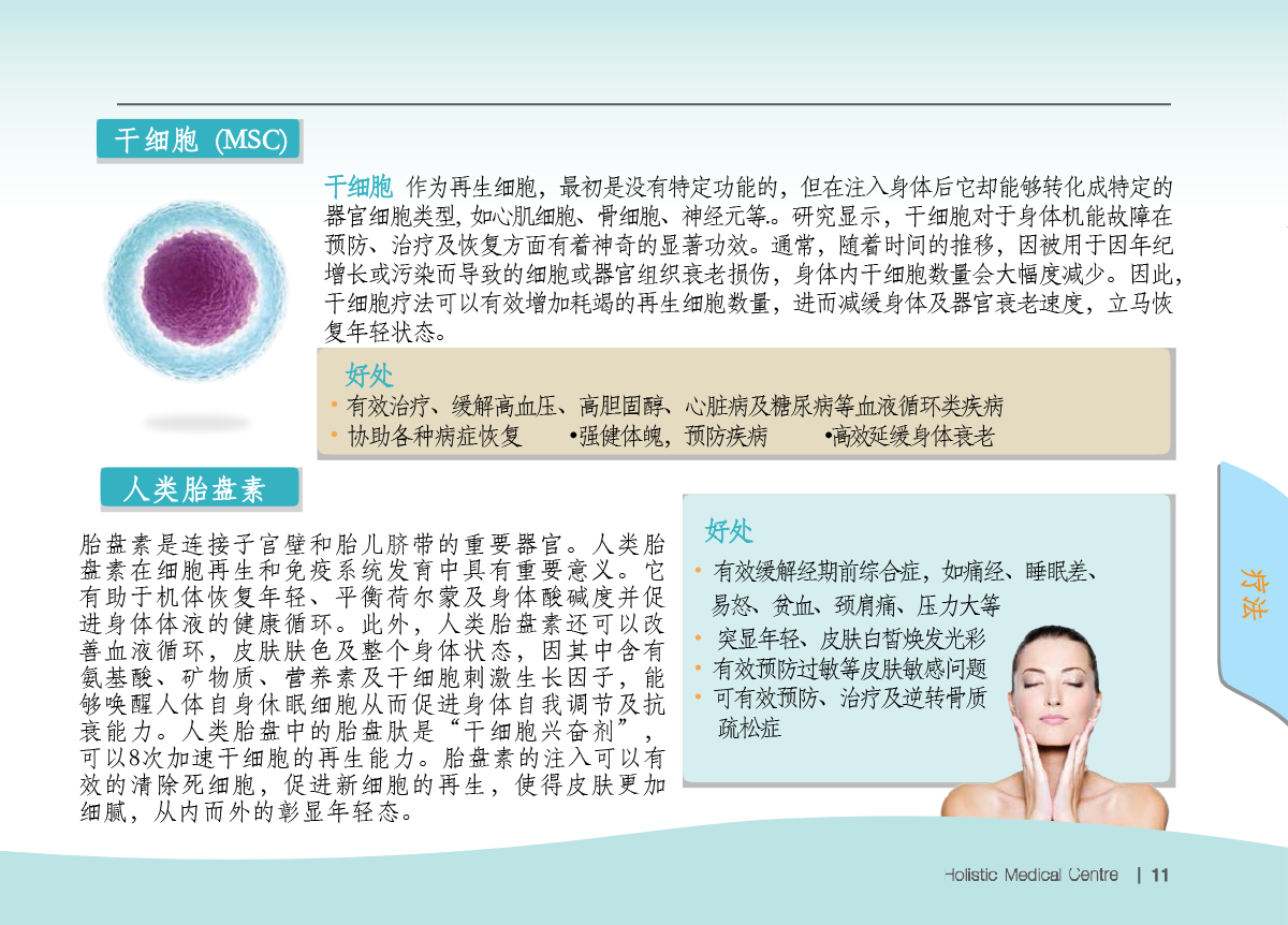 HMCBrochure2018-Chinese-13
