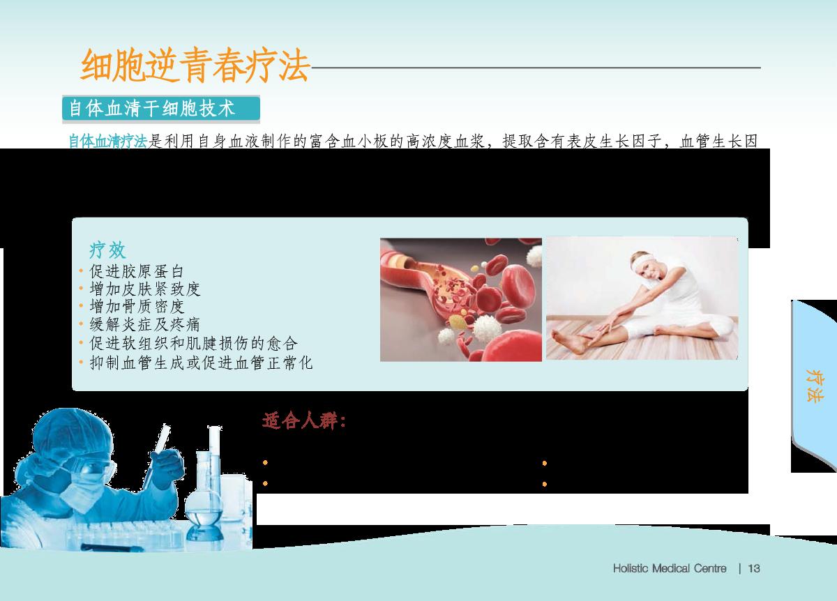 HMCBrochure2018-Chinese-15