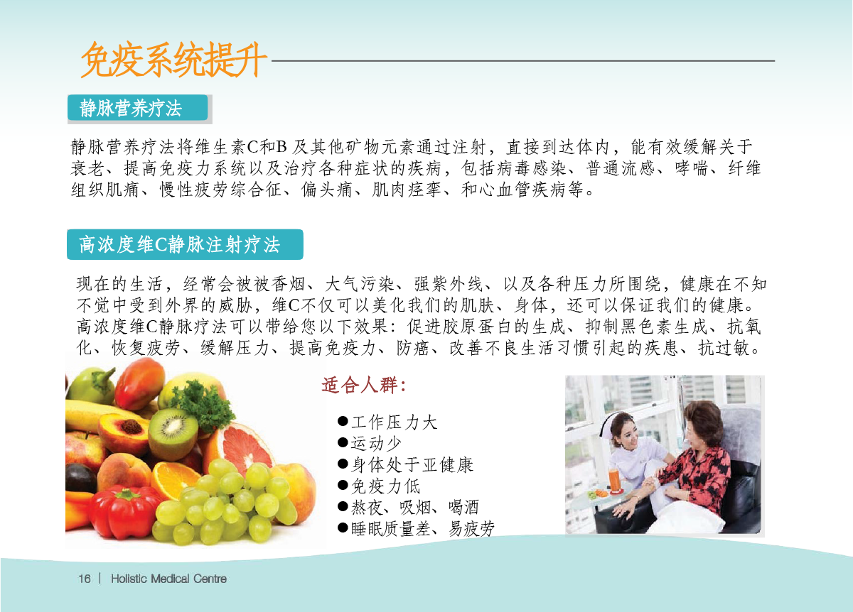 HMCBrochure2018-Chinese-18