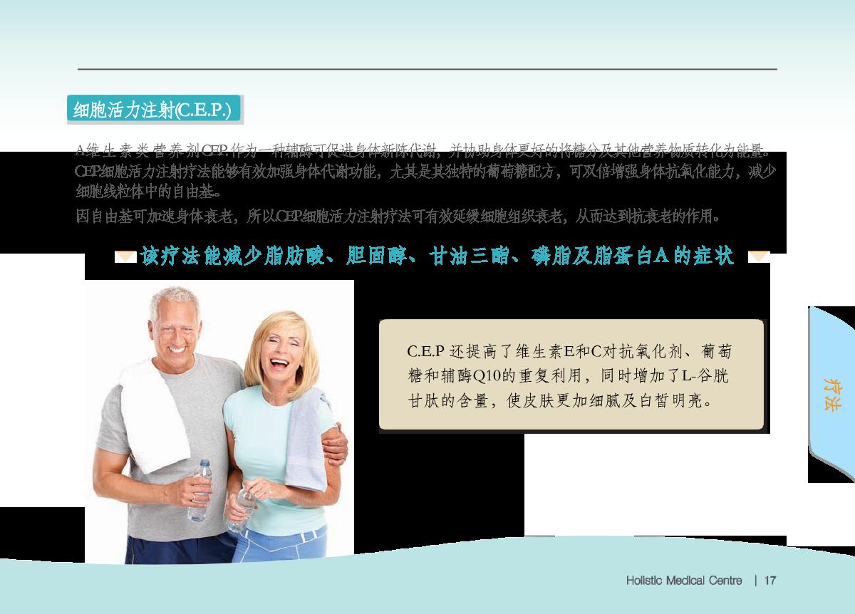 HMCBrochure2018-Chinese-19