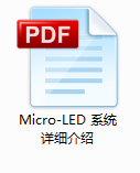 MicroLED测试解决方案