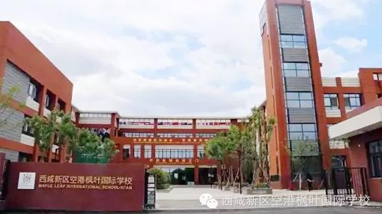 咸陽楓葉國際學校