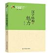漢字結構的魅力