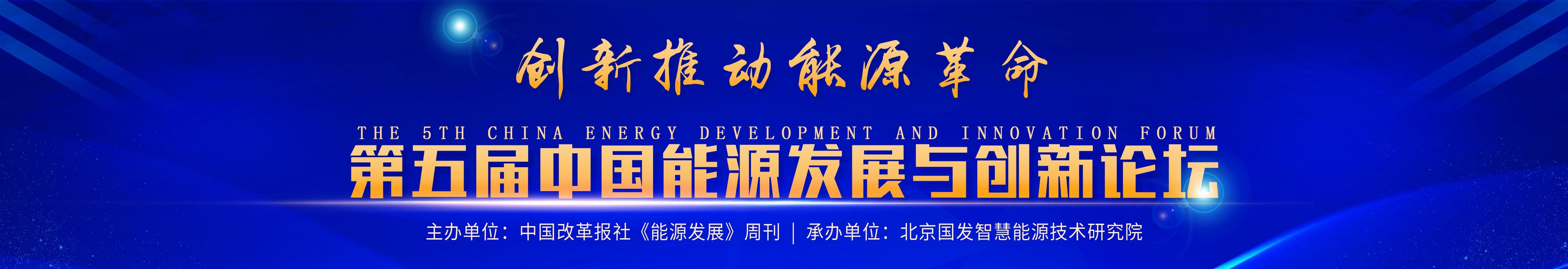 第五届尊龙发展与创新论坛
