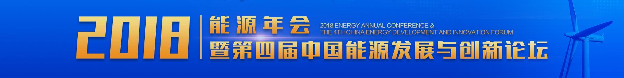 第四届能源发展与创新论坛