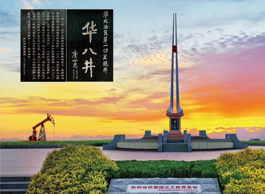 中国石化胜利油田55年累计产油12亿吨