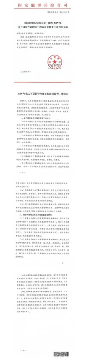 能源发展与政策0306_看图王