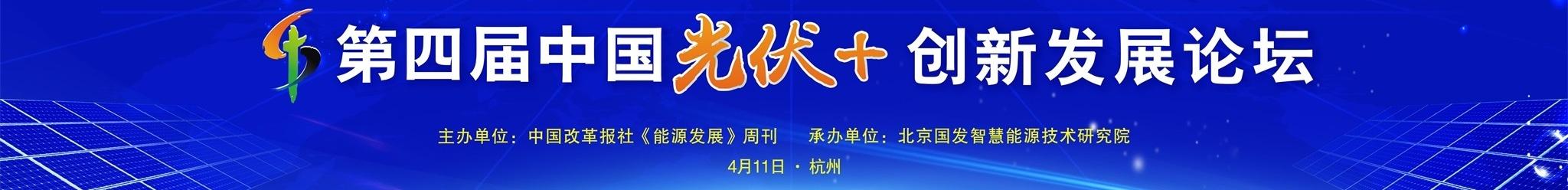 第四届中国光伏+创新发展论坛