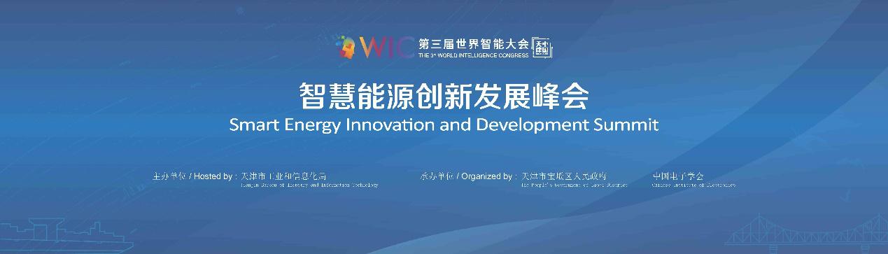 2019智慧能源创新发展峰会举行