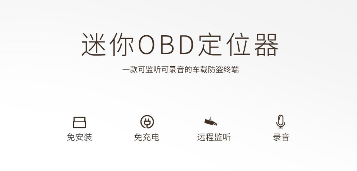 OBD-1