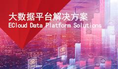 解決方案240X140-大數據平臺解決方案