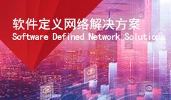 解決方案240X140-軟件定義網絡解決方案