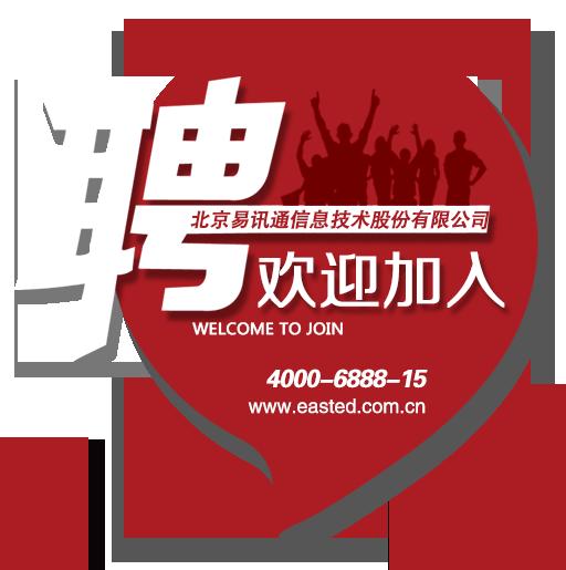 招聘-背景文件640X1008