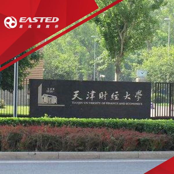 成功案例-天津財經大學云桌面項目案例