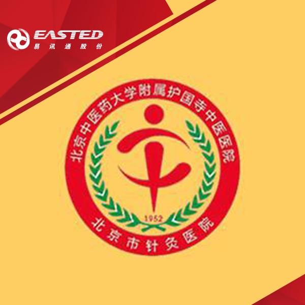 成功案例-北京中医药大学附属护国寺中医医院