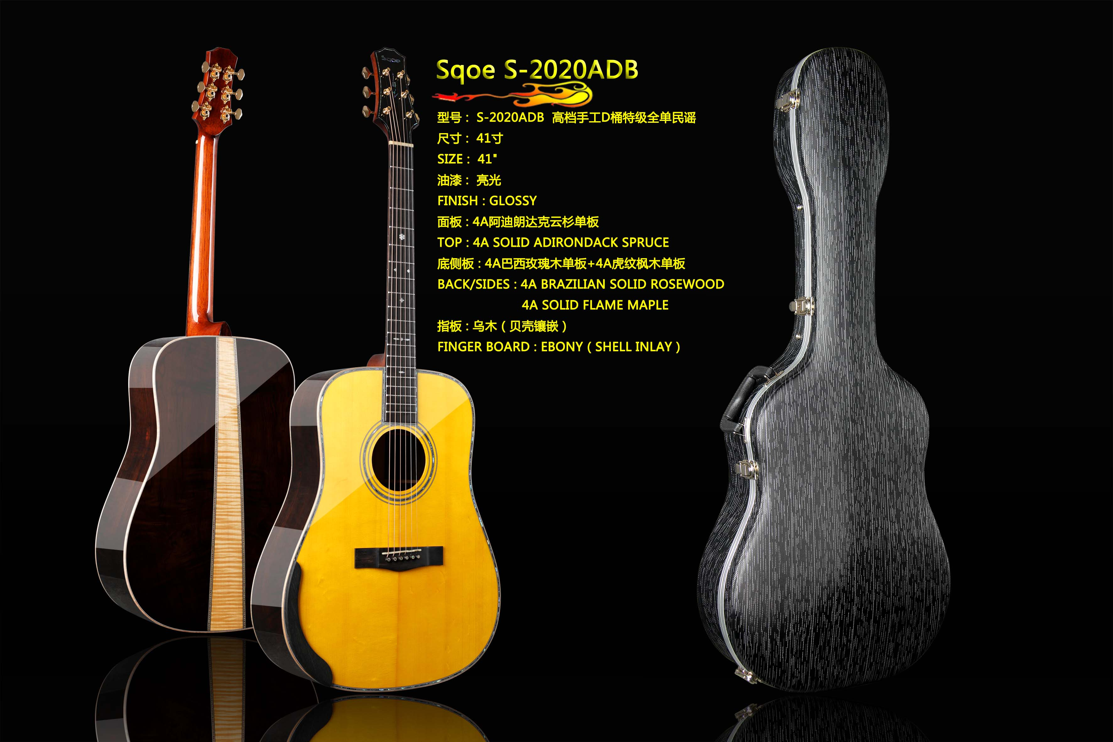 S-2020ADB